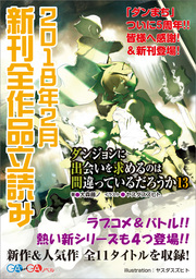 GA文庫&GAノベル2018年2月の新刊 全作品立読み(合本版)