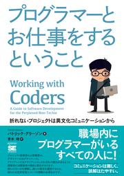 プログラマーとお仕事をするということ
