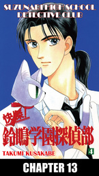 SUZUNARI HIGH SCHOOL DETECTIVE CLUB, Chapter 13