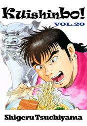 Kuishinbo!, Volume 20