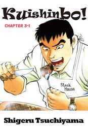 Kuishinbo!, Chapter 3-1