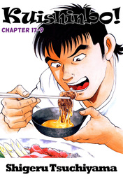 Kuishinbo!, Chapter 17-9