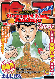 Gourmet King Kukingu Special, Chapter 8