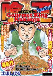 Gourmet King Kukingu Special, Chapter 9