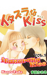 itazurana Kiss, Volume Collections