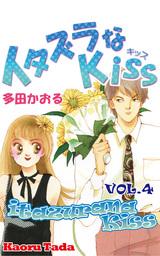 itazurana Kiss, Volume 4