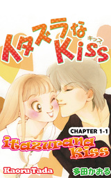 itazurana Kiss, Chapter Collections