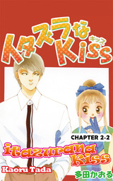 itazurana Kiss, Chapter 2-2