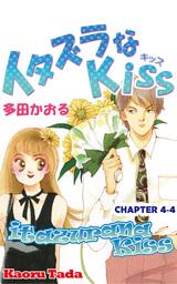 itazurana Kiss, Chapter 4-4