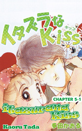 itazurana Kiss, Chapter 5-1