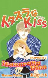 itazurana Kiss, Chapter 8-2