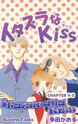 itazurana Kiss, Chapter 9-3