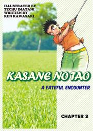 KASANE NO TAO, Chapter 3