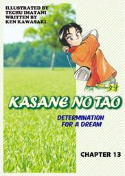 KASANE NO TAO, Chapter 13