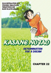 KASANE NO TAO, Chapter 22