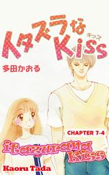 itazurana Kiss, Chapter 7-4