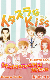 itazurana Kiss, Chapter 10-3