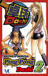 Ping Pong Dash!, Volume 2