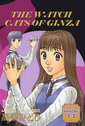 THE WATCH CATS OF GINZA, Episode 1-2