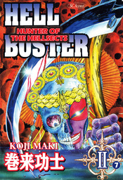 HELL BUSTER HUNTER OF THE HELLSECTS, Episode Collections