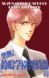 SUZUNARI HIGH SCHOOL DETECTIVE CLUB, Chapter 6