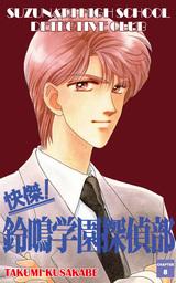 SUZUNARI HIGH SCHOOL DETECTIVE CLUB, Chapter 8