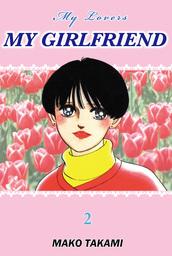 MY GIRLFRIEND, Volume 2