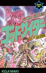GOD SIDER, Episode 3-1