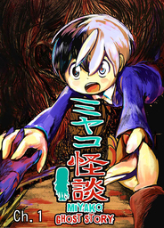 Miyako Ghost Story, Chapter Collections