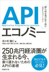 APIエコノミー 勝ち組企業が取り組むAPIファースト