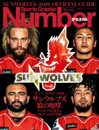 スーパーラグビー2018 サンウルブズ 狼の咆哮。 (Sports Graphic Number PLUS(スポーツ・グラフィック ナンバー プラス))