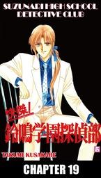 SUZUNARI HIGH SCHOOL DETECTIVE CLUB, Chapter 19