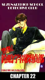 SUZUNARI HIGH SCHOOL DETECTIVE CLUB, Chapter 22