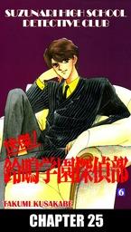 SUZUNARI HIGH SCHOOL DETECTIVE CLUB, Chapter 25