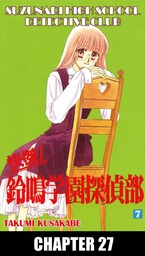 SUZUNARI HIGH SCHOOL DETECTIVE CLUB, Chapter 27