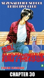 SUZUNARI HIGH SCHOOL DETECTIVE CLUB, Chapter 30