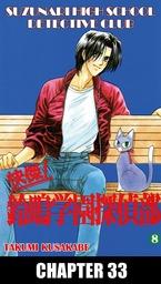 SUZUNARI HIGH SCHOOL DETECTIVE CLUB, Chapter 33