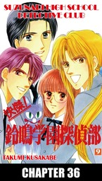 SUZUNARI HIGH SCHOOL DETECTIVE CLUB, Chapter Collections