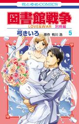 図書館戦争 LOVE&WAR 別冊編 5巻