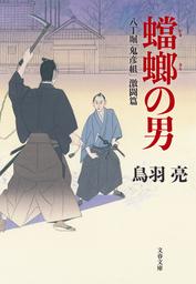 八丁堀「鬼彦組」激闘篇 蟷螂の男