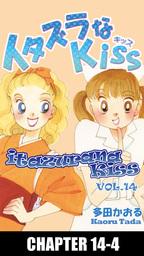itazurana Kiss, Chapter 14-4
