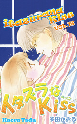 itazurana Kiss, Volume 16