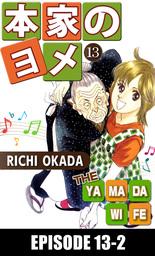 THE YAMADA WIFE, Episode 13-2