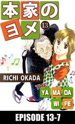 THE YAMADA WIFE, Episode 13-7