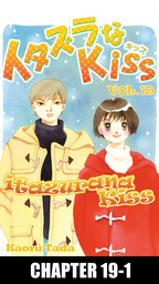 itazurana Kiss, Chapter 19-1