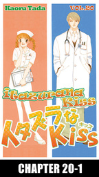 itazurana Kiss, Chapter 20-1