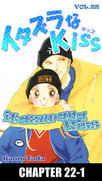 itazurana Kiss, Chapter 22-1