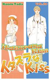 itazurana Kiss, Volume 20