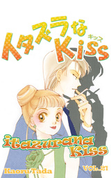 itazurana Kiss, Volume 21