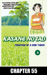 KASANE NO TAO, Chapter 55